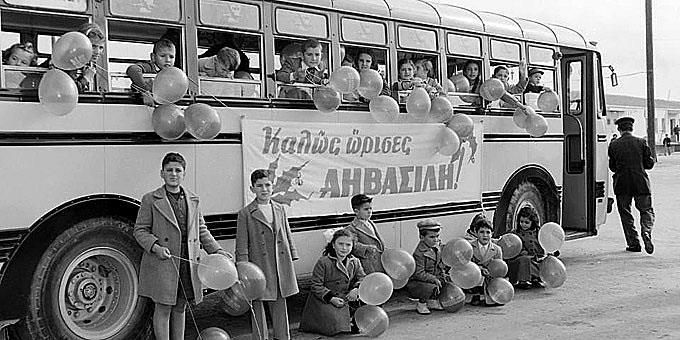 ΕΥΤΥΧΕΣ ΤΟ ΝΕΟΝ ΕΤΟΣ 1956